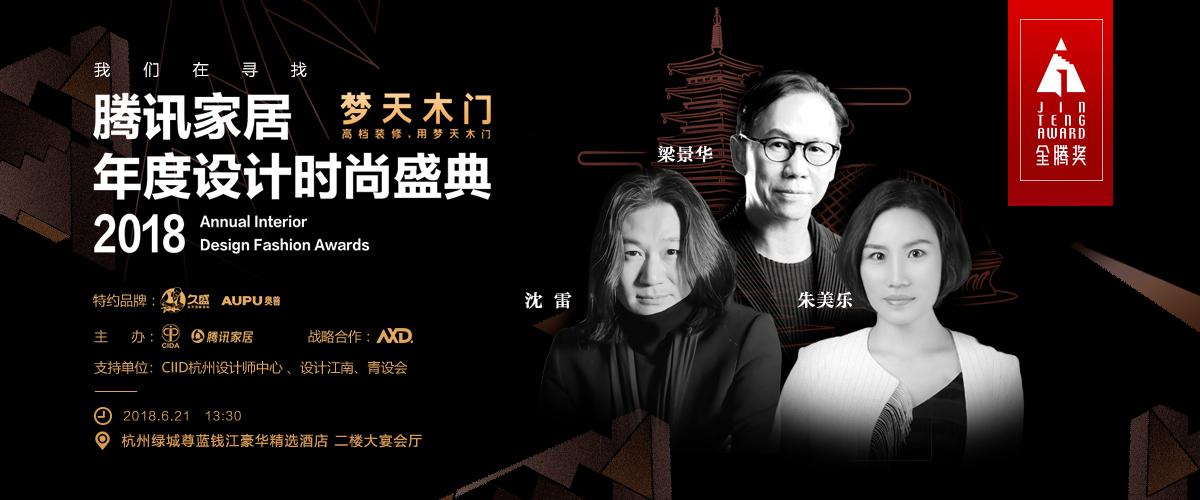 快报名|6.21杭州约上梁景华、沈雷还有朱美乐,一起谈谈设计内外