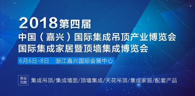 腾讯直播 | 2018第四届中国(嘉兴)集成吊顶集成墙面展