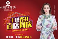 明星来了丨6月23日陈德容亲临重庆北疆硅藻泥工厂直购节!