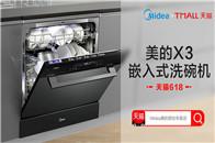 评测 | 美的洗碗机X3:有颜有智慧 餐具长效保鲜干燥72小时