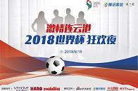 腾讯直播 | 激情连云港——明禾吉利&柏丽橱柜&汉诺地板邀您尽享2018世界杯狂欢夜