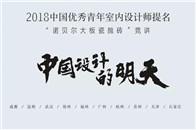 中国室内丨27万人共同关注的精彩4小时,竞讲第三站武汉昨日圆满举办!