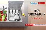 评测 | 美的洗碗机F2:小规格 大能耐 轻松厨房家务