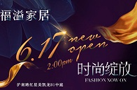 腾讯直播 | FOOKYIK福溢家居上海旗舰店开业典礼