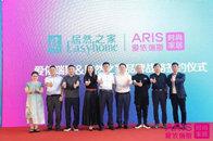 我的·时尚家——爱依瑞斯2018品牌新思维暨新品发布会在北京圆满举行!