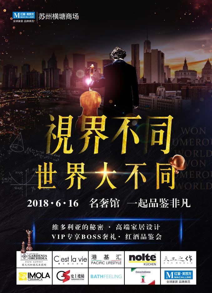 腾讯直播丨6月16日苏州新区横塘红星美凯龙名奢馆新品发布会