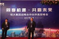 """董事长卢凤林先生出席""""恒大集团年度战略合作伙伴高层峰会"""""""