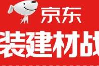 靠垫抱枕销量翻番收纳厨具同比激增京东618家居日用1小时再创新高
