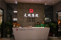 光明家具闪耀北京国际家居展暨智能生活节