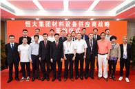 俊朗电工参与恒大地产增资,成为战略合作伙伴将加快双方发展