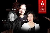 腾讯直播|钱塘江畔 设计载道 金腾奖·杭州设计师之夜