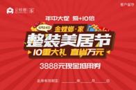 """腾讯直播丨金螳螂·家""""整装美居节""""开幕,九城现场抢先看!"""