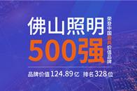 """品牌价值124.89亿元!佛山照明连续十三年入选""""中国500最具价值品牌"""""""