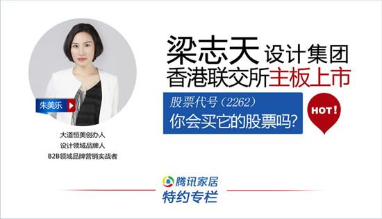 特约专栏丨梁志天设计集团香港联交所主板上市,你会买它的股票吗?