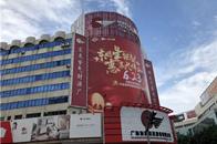 活动回顾 | 东鹏瓷砖总部旗舰店开业仪式