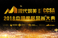 以设计之名相约时尚 现代筑美之夜•CCSA-2018中国(广州)家居风尚大典即将启幕