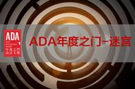 """门业盛事 2018中国""""年度之门""""优秀设计奖(ADA)即将揭晓"""