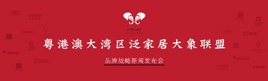腾讯直播|粤港澳大湾区泛家居大象联盟