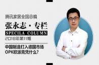 张永志专栏|中国制造打入德国市场 OPK欧派克凭什么?