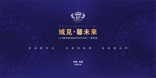 未来馨可见 未来域无界 ——2018馨领域经销商系列培训巡回——郑州站圆满成功