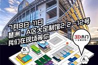 7月广州建博会,这个品牌你应该了解