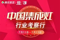 腾讯直播|中国集成灶行业考察行——走进火星人