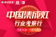 腾讯直播|中国集成灶行业考察行——走进美大