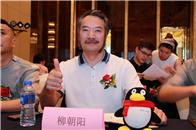 将军企业柳朝阳:打造梦想的空间 塑造设计交流新平台