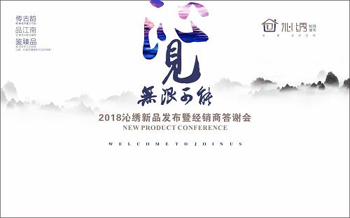 沁见,无限可能 ——2018沁绣新品发布暨经销商答谢会正式启幕