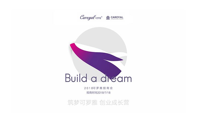 可罗雅品牌分享会 重庆站 遇见&再见 筑梦可罗雅 创业成长营