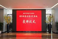 """深圳市软装行业协会授牌""""国际软装创意示范基地"""",助力软装设计创意孵化"""
