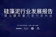 2018《硅藻泥行业发展报告》暨北疆质量万里行发布会即将在京隆重召开!