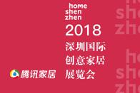 腾讯直播 | 2018深圳国际创意家居展览会