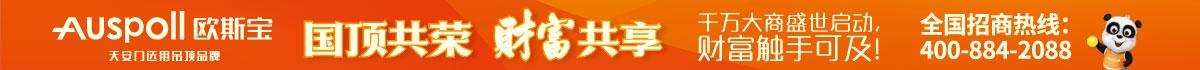 歐斯寶新logo