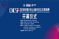 腾讯直播 | 2018中国新中式红木家具论坛
