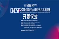 腾讯直播 | 2018中国(中山)新中式红木家具展开幕仪式