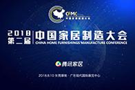 腾讯直播|2018第二届中国家居制造大会