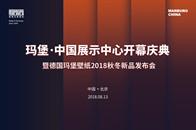 腾讯直播 | 玛堡·中国展示中心开幕庆典暨德国玛堡壁纸2018秋冬新品发布会