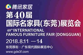 腾讯直播 | 第40届国际名家具(东莞)展览会