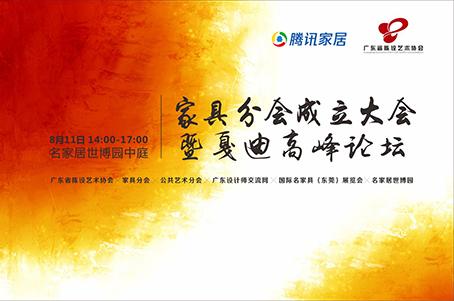 腾讯直播 | 广东省陈设艺术协会家具分会成立大会暨戛迪高峰论坛