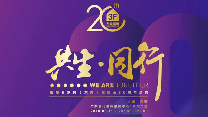 视频直播   共生·同行 国际名家具(东莞)展览会20周年庆典