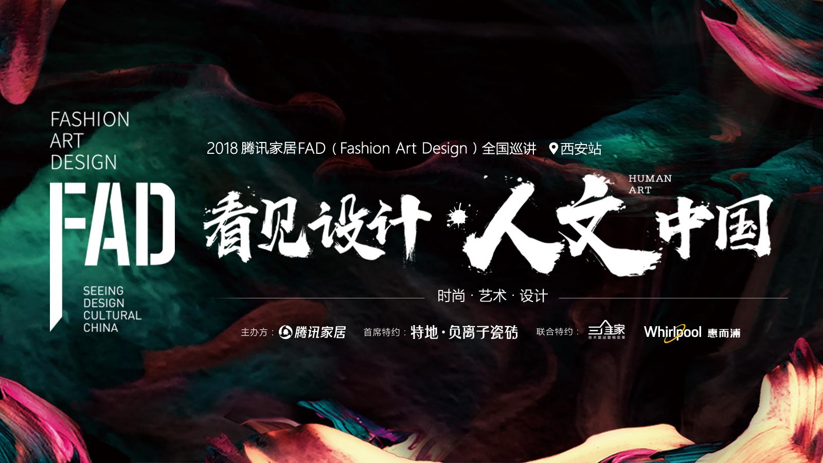 """FAD厦门 李俊瑞&""""当代徐霞客""""联袂开讲 让设计和脚步都在路上"""