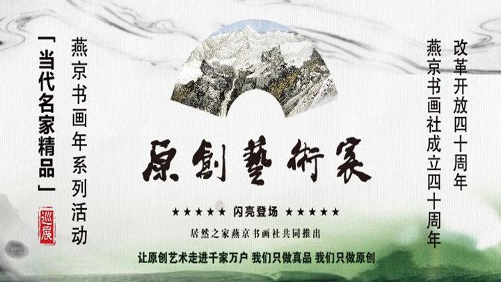 """视频直播   """"原创艺术家""""燕京书画年系列活动《当代名家精品》巡展"""