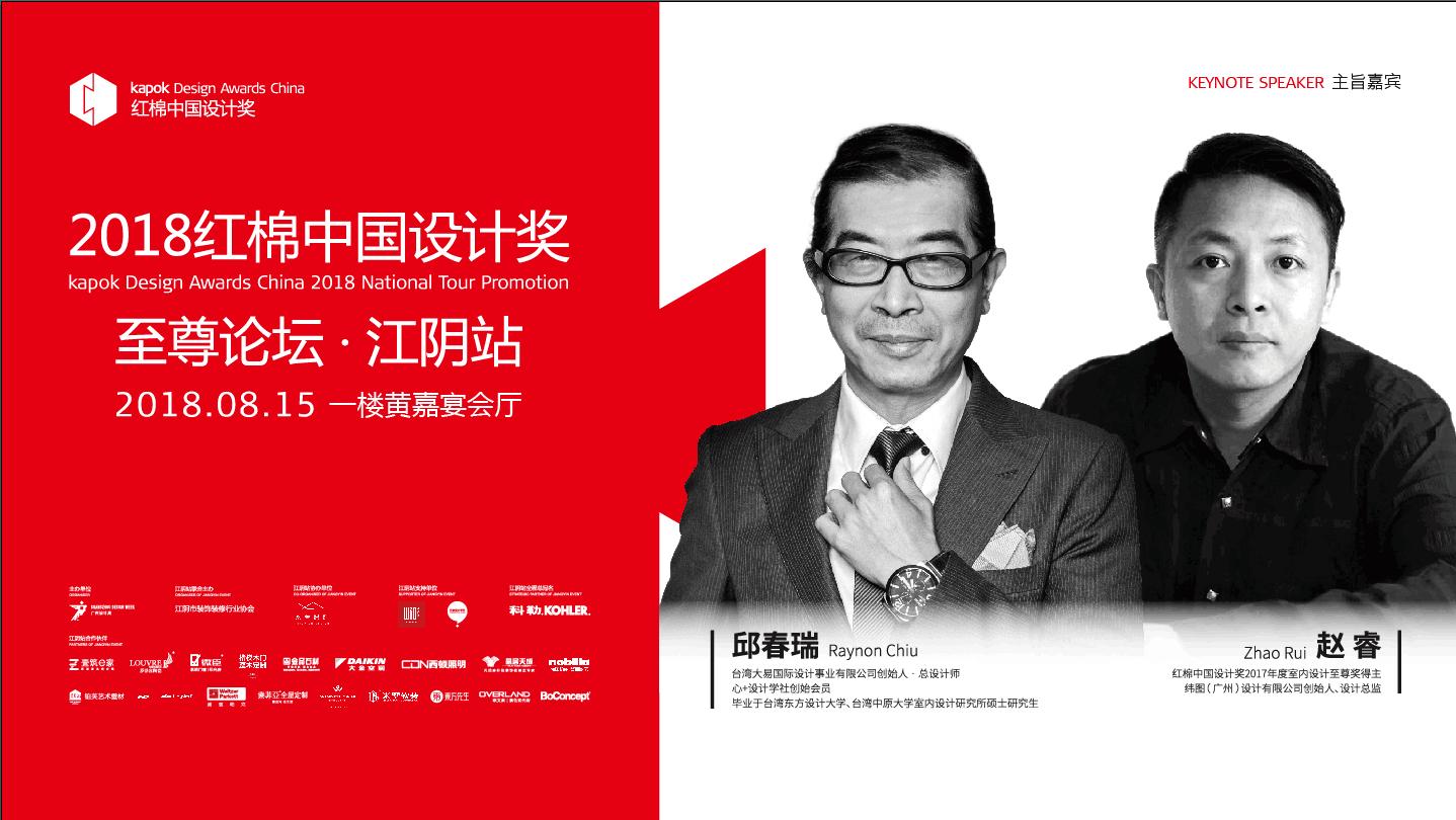 视频直播   2018红棉中国设计奖至尊论坛·江阴站