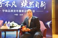 航天河科技于珉:军工技术赋能家居产业 打造航天级民用品牌
