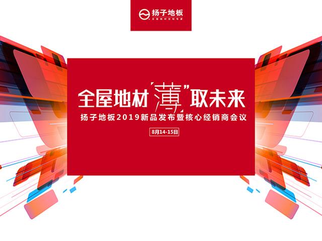 腾讯直播 | 扬子地板2019新品发布暨核心经销商会议
