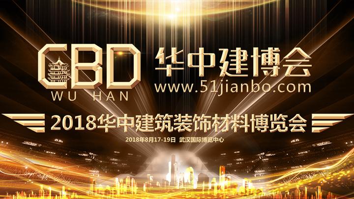 视频直播  2018年华中建筑及装饰材料博览会开幕