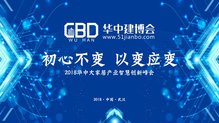 视频直播  2018华中大家居产业智慧创新峰会
