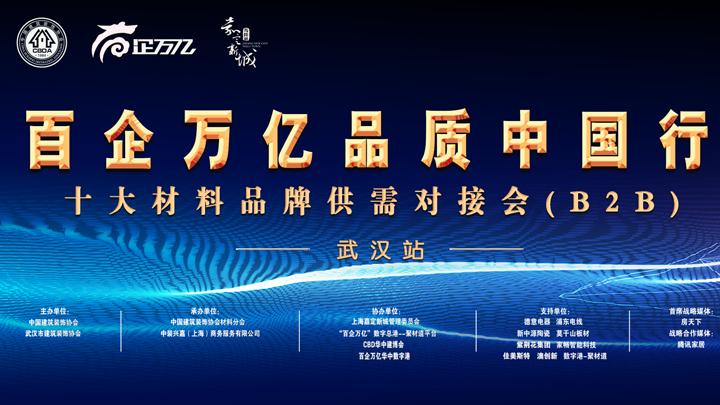 """视频直播丨""""百企万亿品质中国行""""十大材料品牌供需对接会武汉站"""