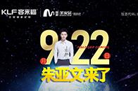 腾讯直播 | 客来福8.21朱亚文亲临合肥 邀您共享家居盛宴